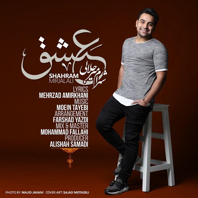 Shahram Mirjalali – Eshgh