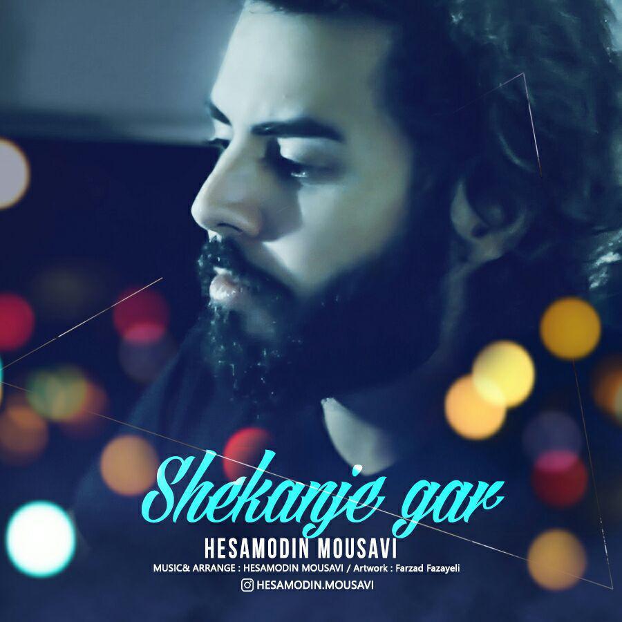 Hesamodin Mousavi – Shekanje Gar