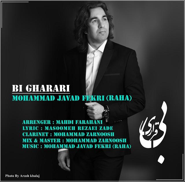 Mohammad Javad Fekri (Raha) – Bi Gharari