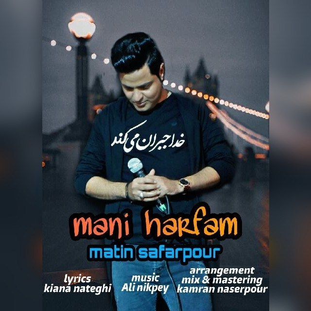 Matin Safarpour – Maniye Harfam