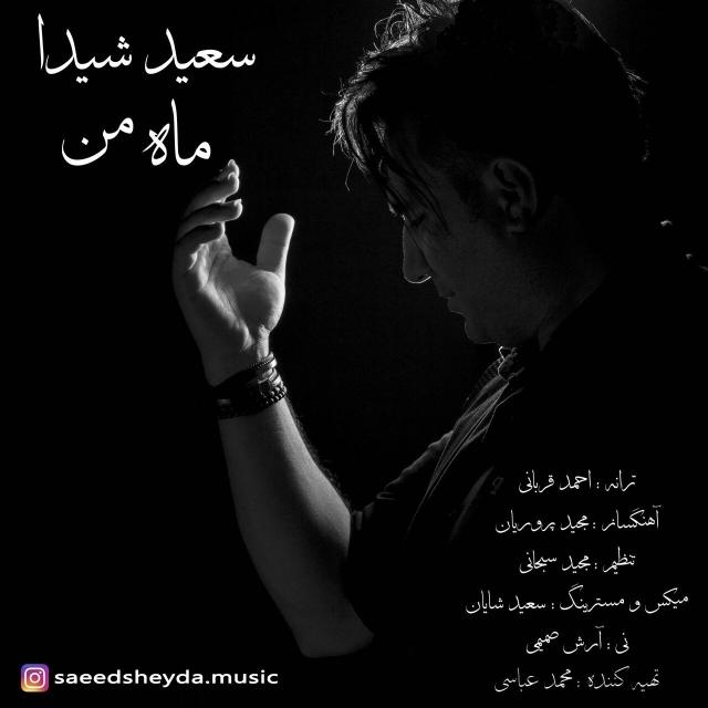 Saeed Sheyda – Mahe Man