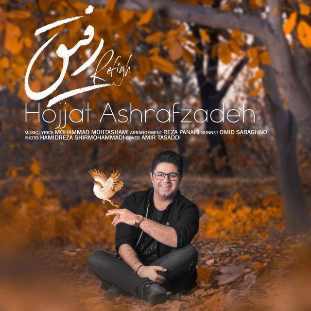 Hojjat Ashrafzadeh – Refigh