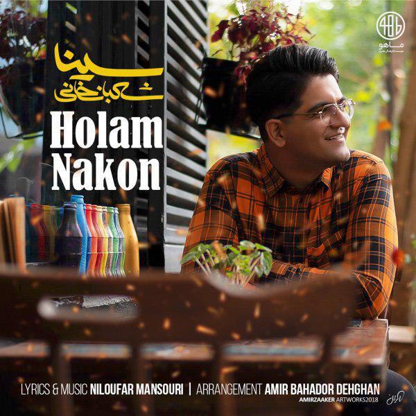 Sina Shabankhani – Holam Nakon