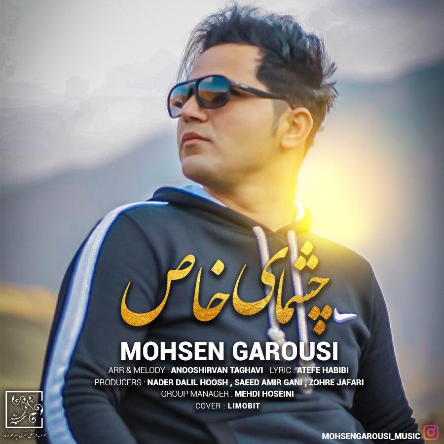 Mohsen Garousi – Cheshmaye Khas
