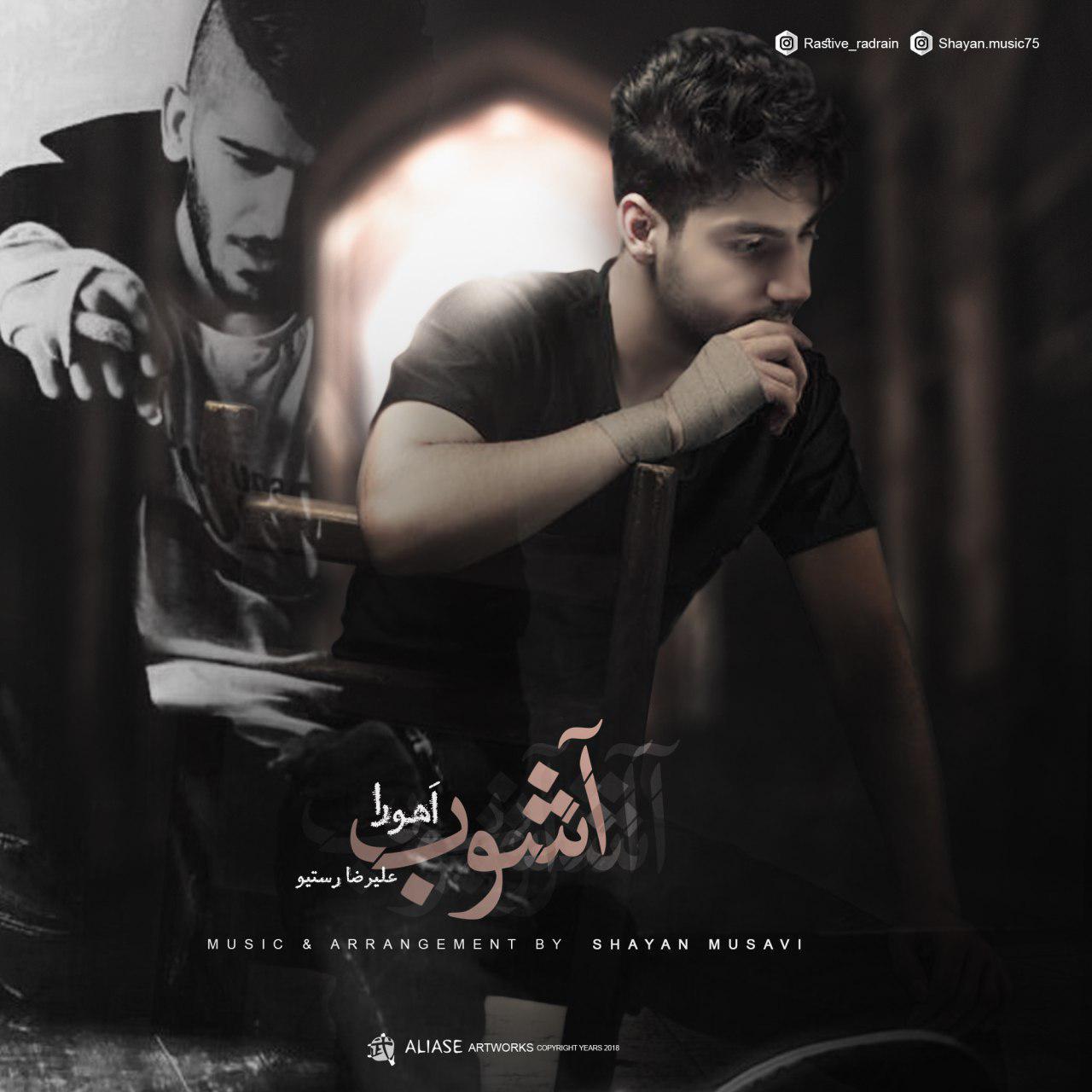 Ahoura – Ashoob (Ft Alireza)