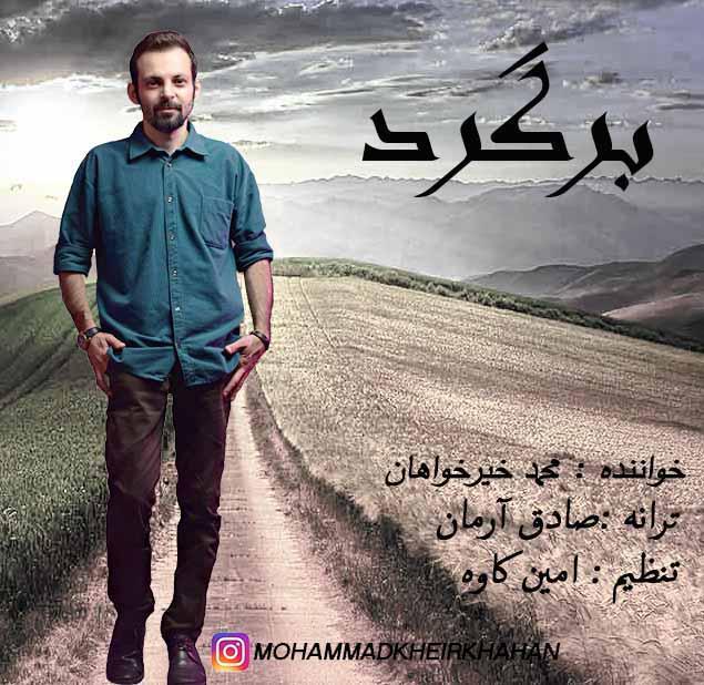 Mohammad Kheirkhahan – Bargarrd