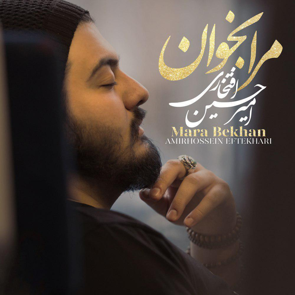 Amirhossein Eftekhari – Mara Bekhan