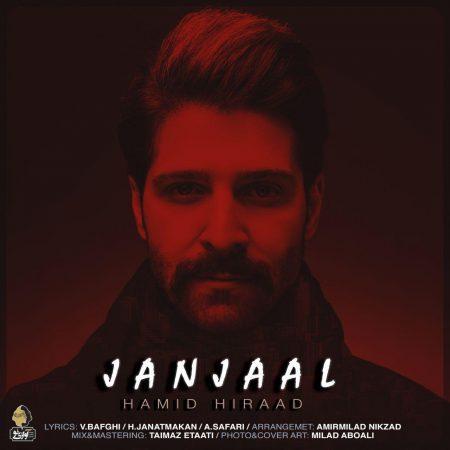 Hamid Hiraad – Janjaal