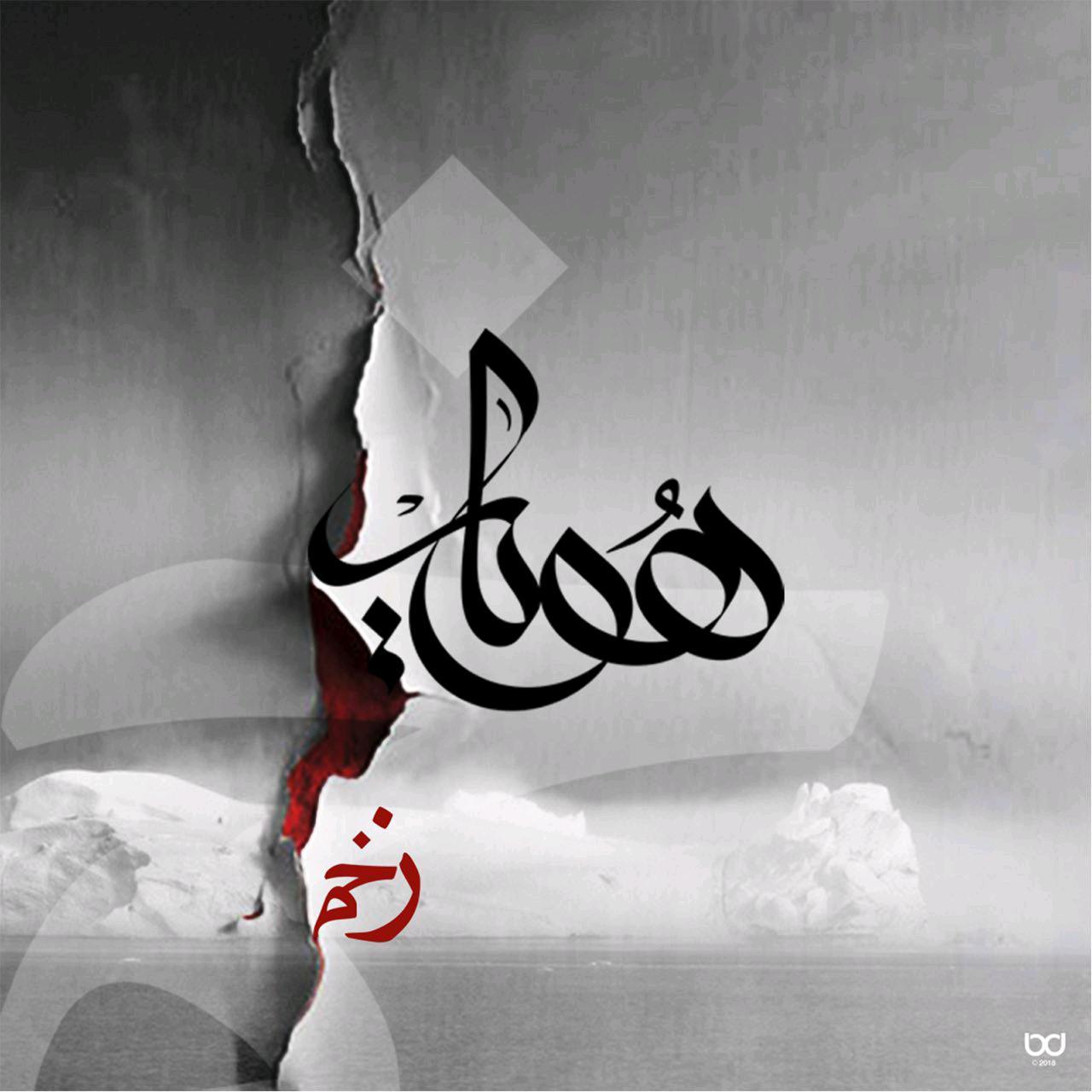 Hooyar – Zakhm