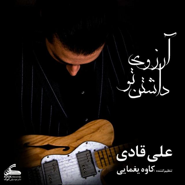 Ali Ghadi – Arezooye Dashtane To