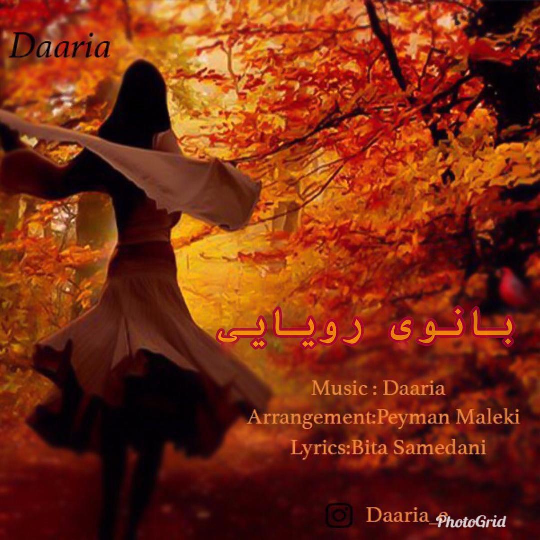 Daaria – Banooye Royaee