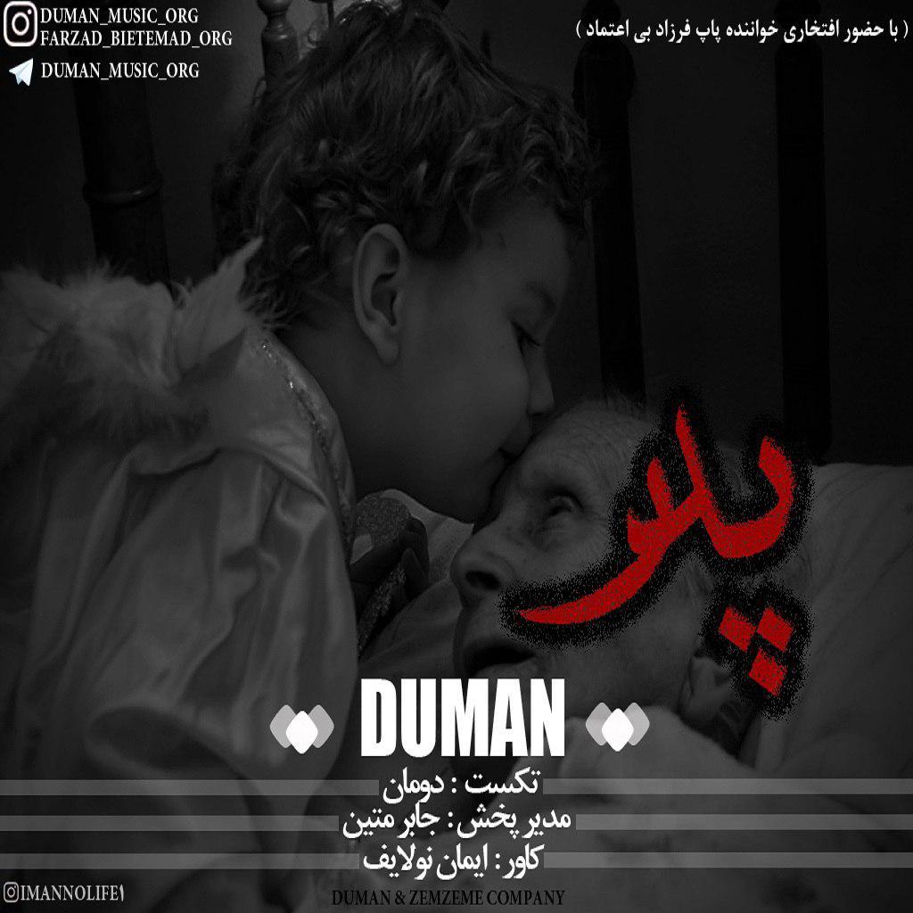 Duman – Pedar (Ft Farzad Bi Etemad)