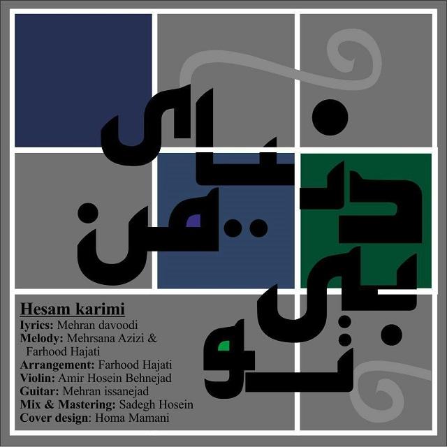 Hesam Karimi – Donyaye Man Bito