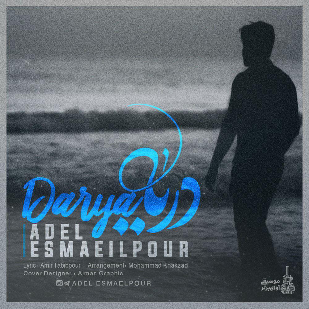 Adel Esmaeilpour – Darya
