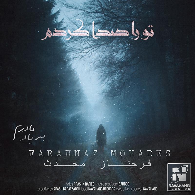 Farahnaz Mohades – To Ra Seda Kardam