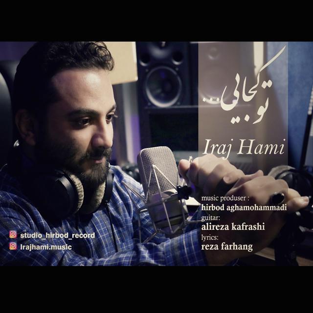 Iraj Hami – To Kojae