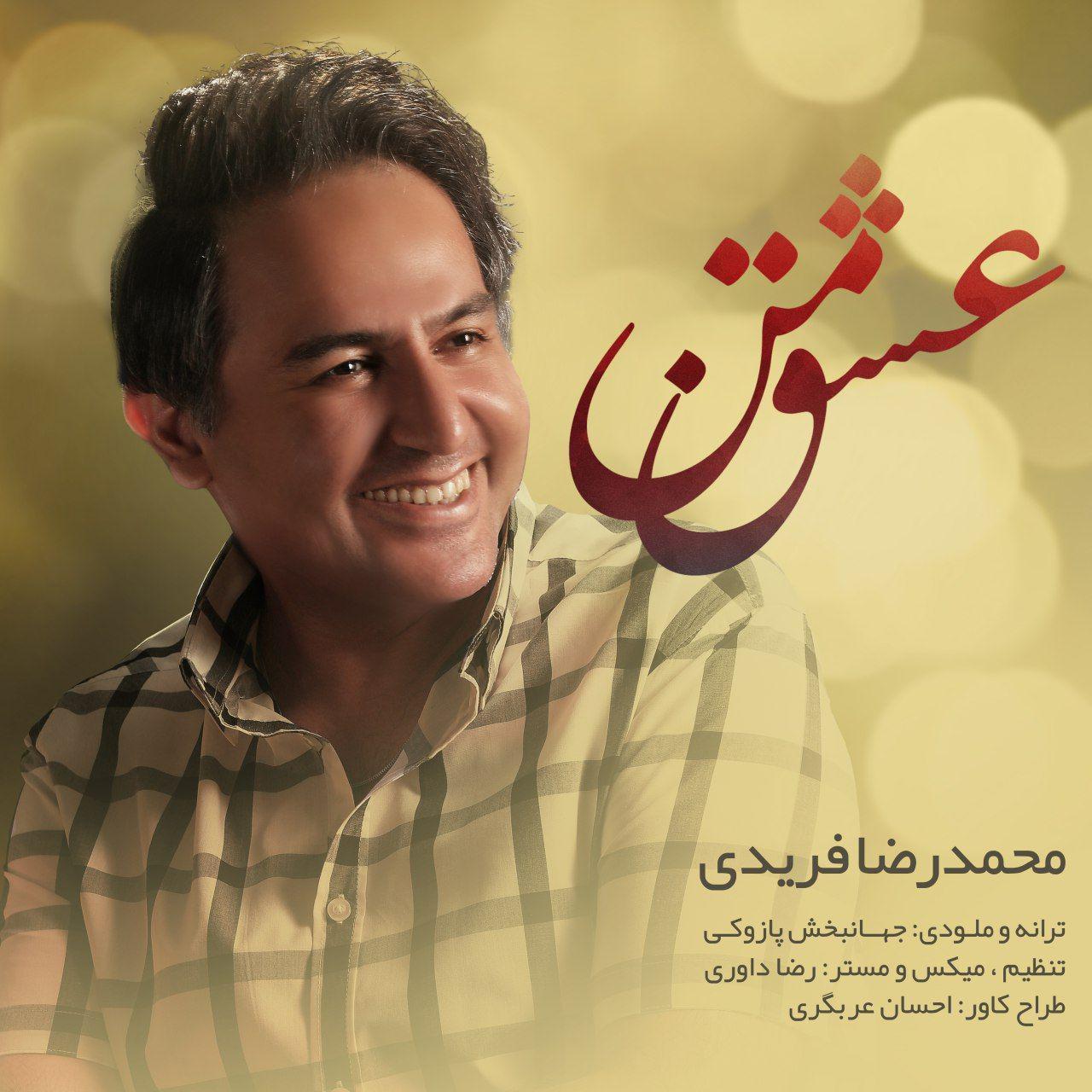 Mohammadreza Faridi – Eshghe Man