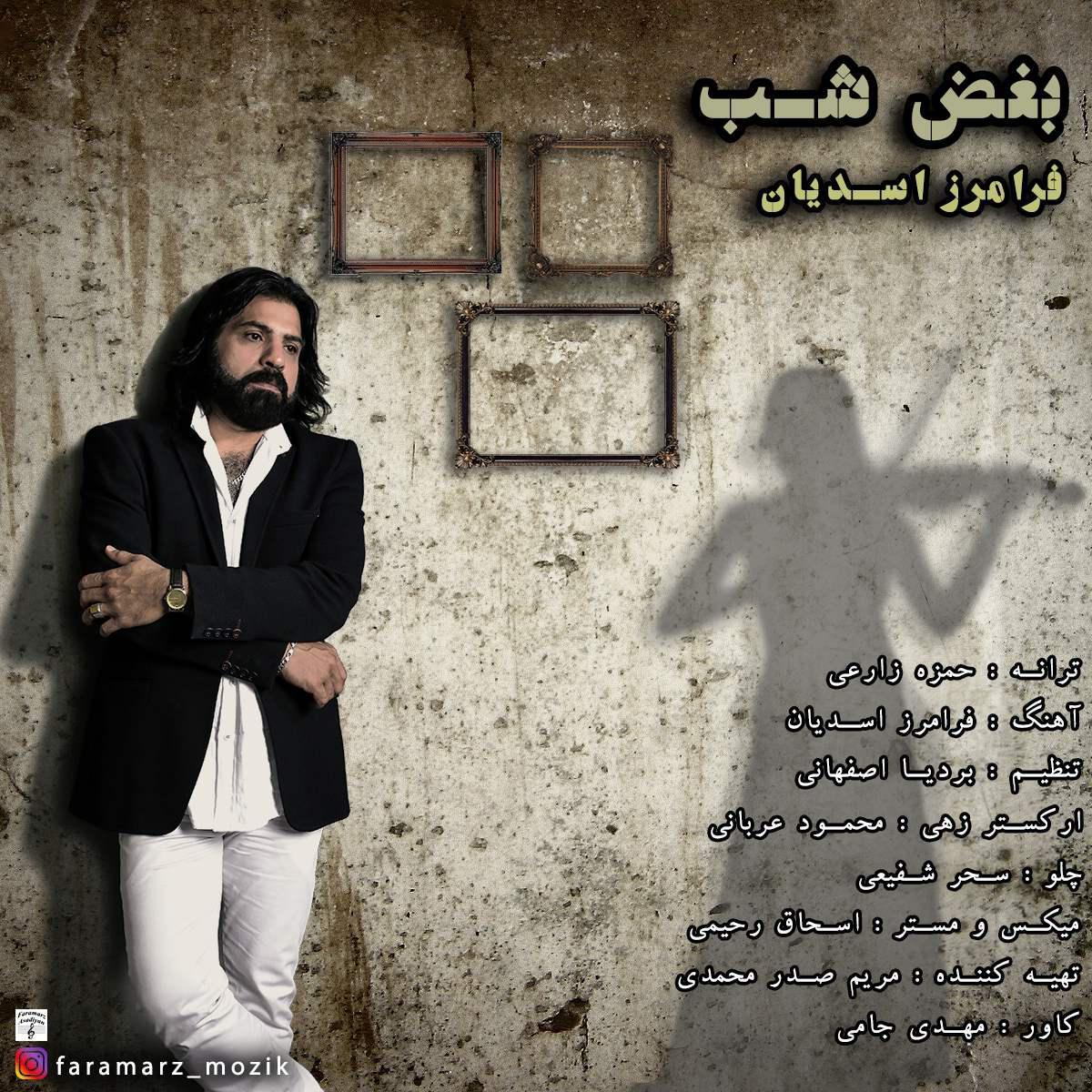Faramarz Asadian – Boghze Shab