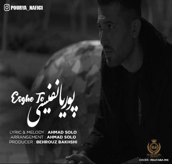 Pourya Nafici – Eshghe To