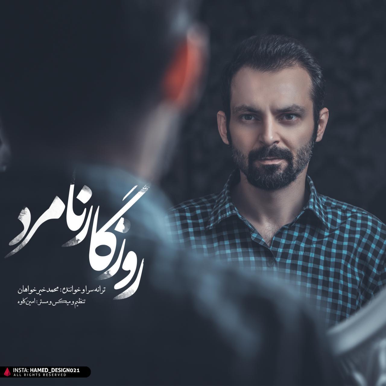Mohammad Kheirkhahan – Roozegare Namard
