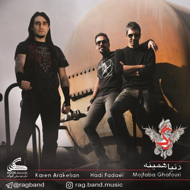 RAG Band – Donya Hamineh