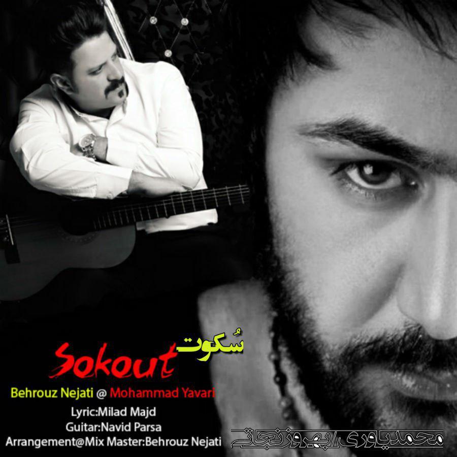 Behrouz Nejati & Mohammad Yavari – Sokout
