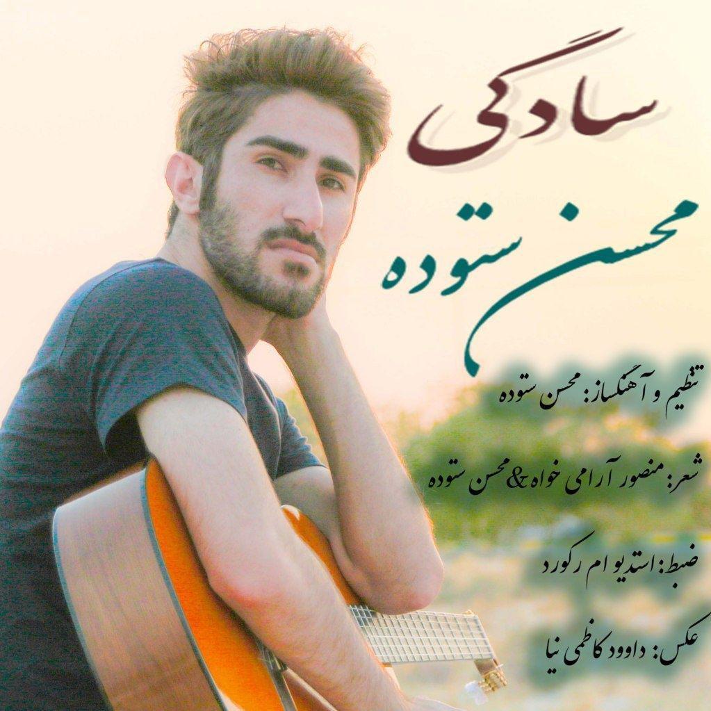 Mohsen Setoudeh – Sadegi