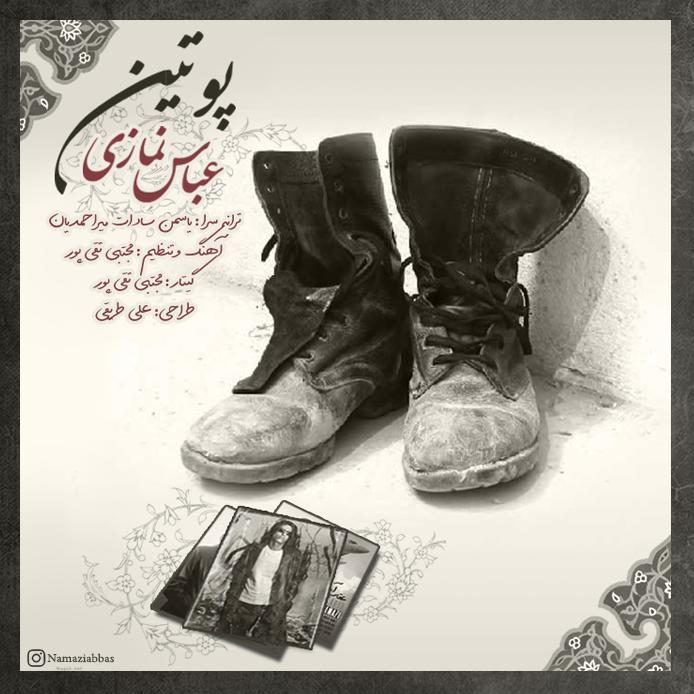 Abbas Namazi – Pootin