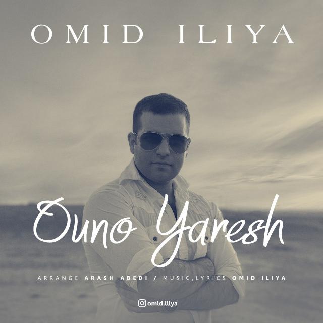 Omid Iliya – Ouno Yaresh