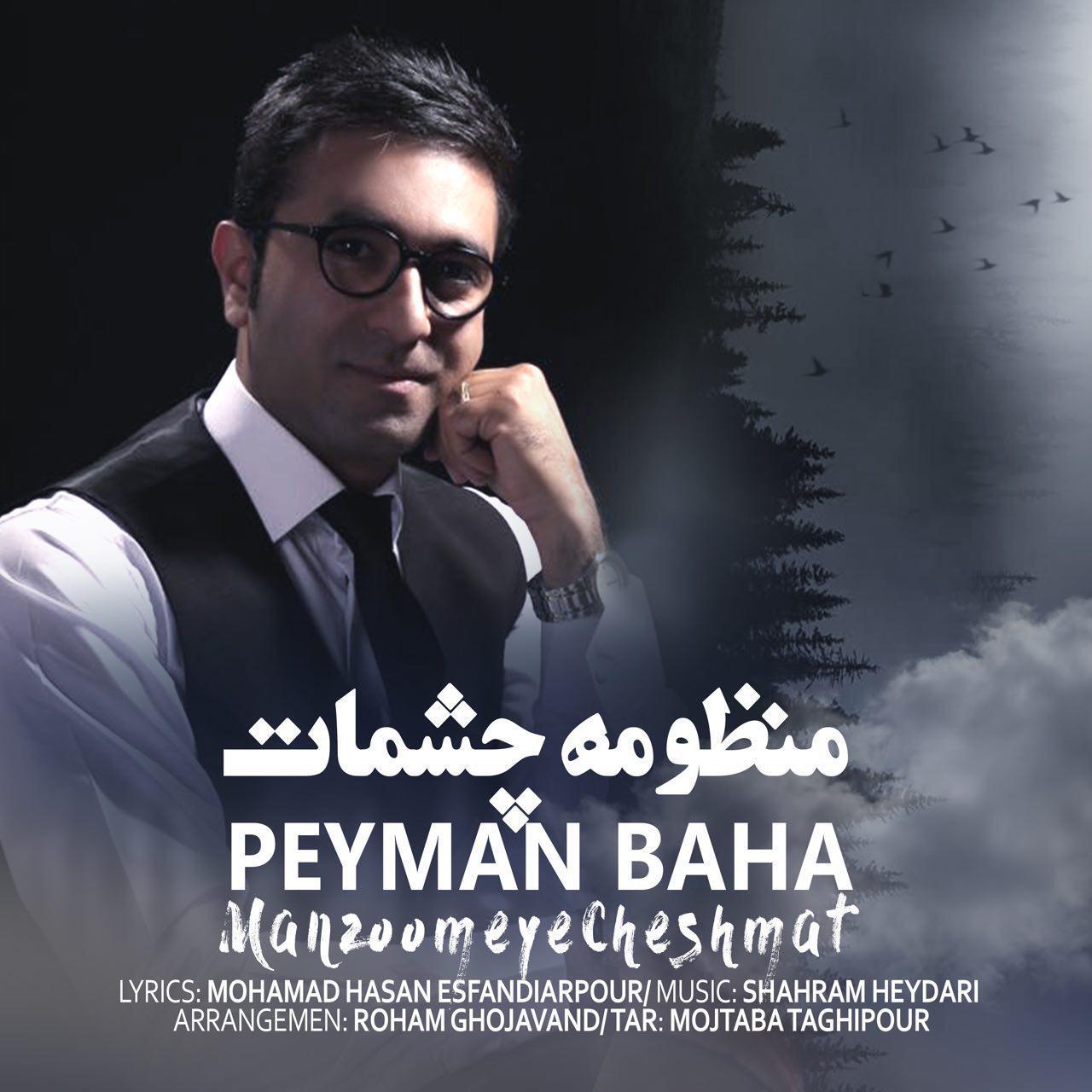 Peyman Baha – Manzoomeye Cheshmat