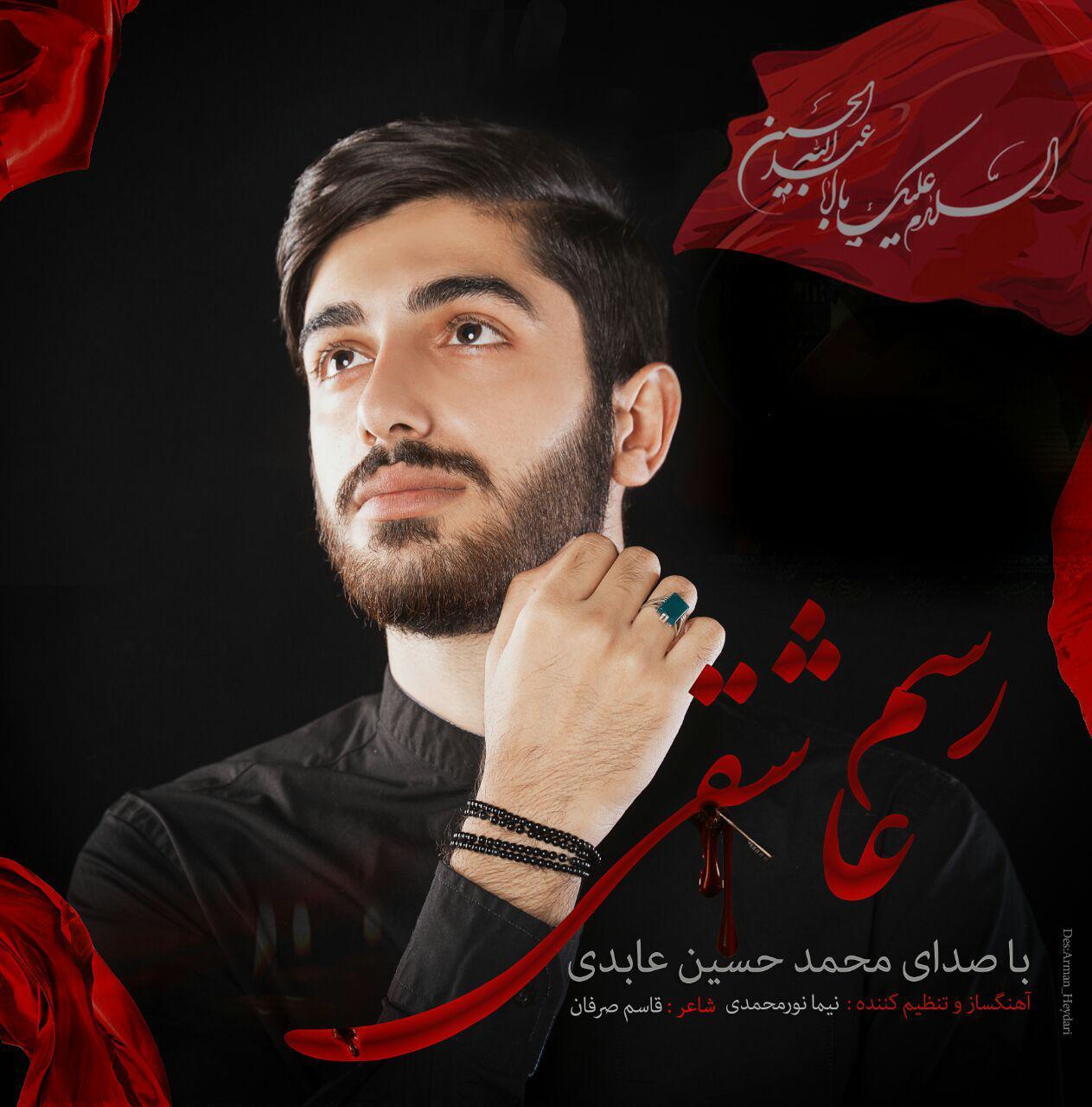 MohammadHossein Abedi – Rasme Asheghi