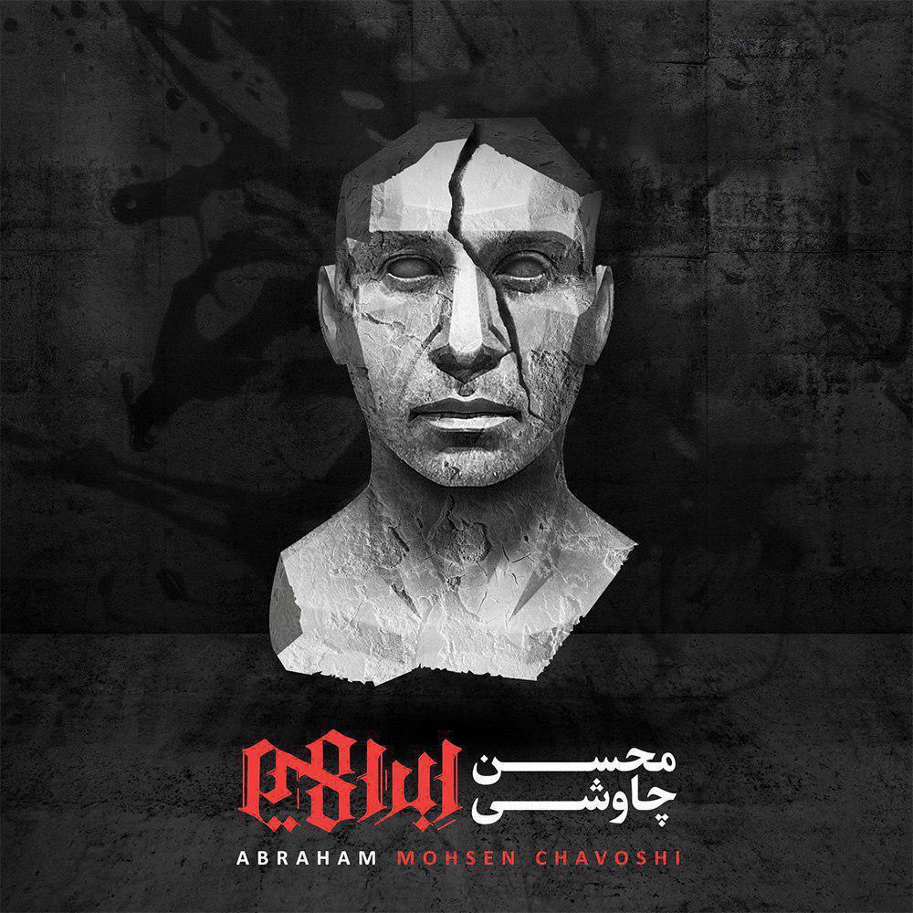 Mohsen Chavoshi – Abraham