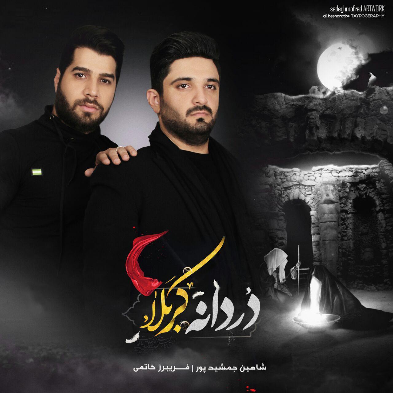 Shahin Jamshidpour – Dordaneh Karbala (Ft Fariborz Khatami)