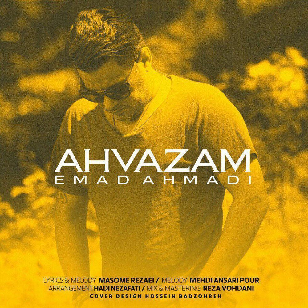Emad – Ahvazam
