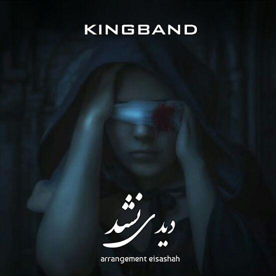 King Band – Didi Nashod