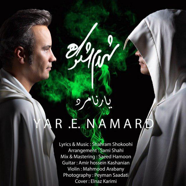 Shahram Shokoohi – Yare Namard
