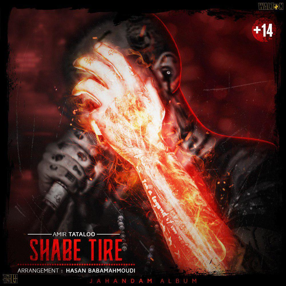Amir Tataloo – Shabe Tire