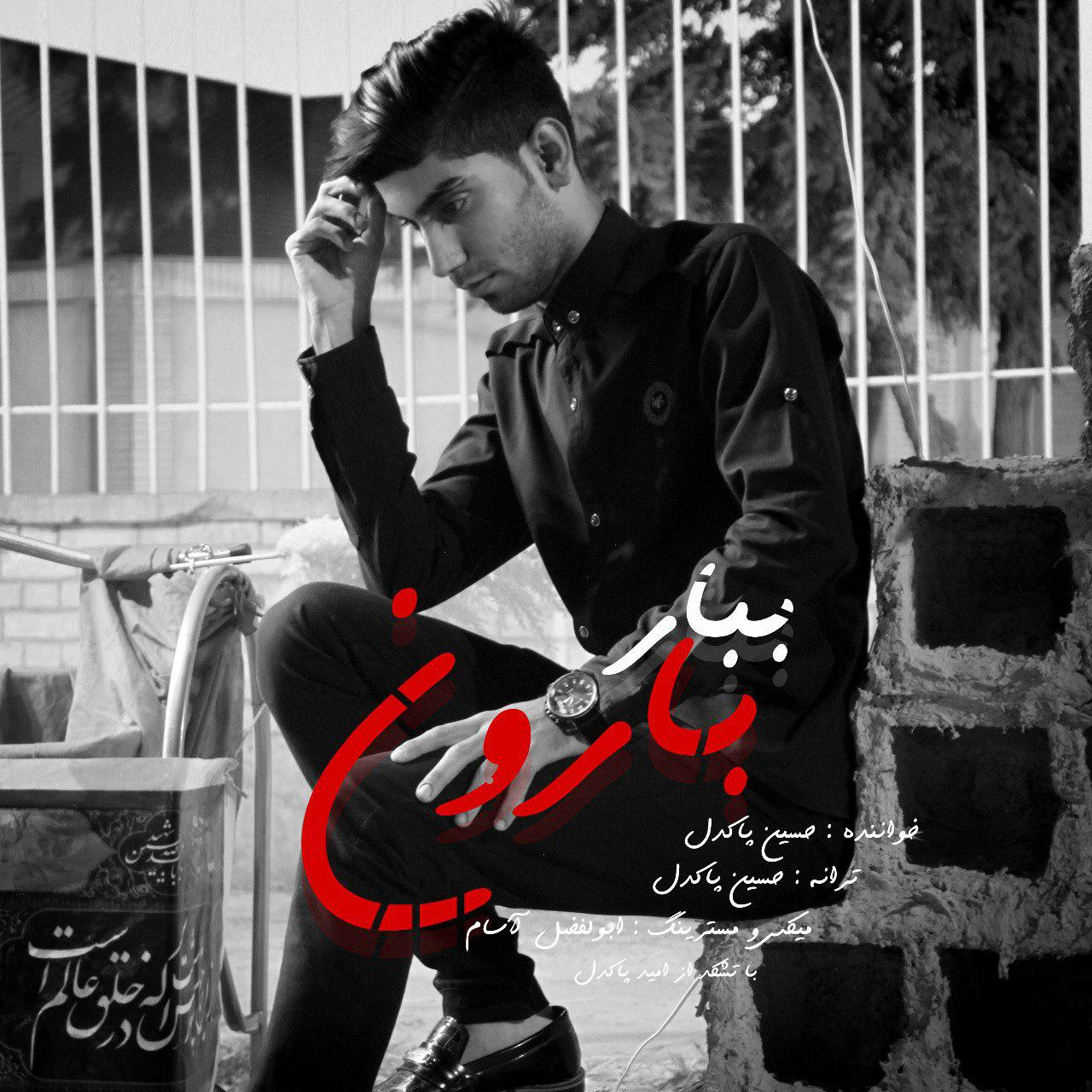 Hossein Pakdel – Bebar Baroon