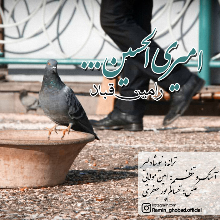 Ramin Ghobad – Amiri Alhossein