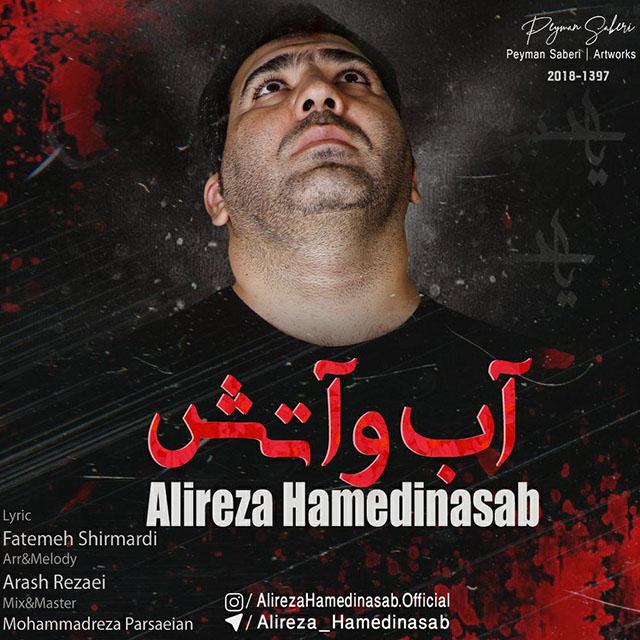 Alireza Hamedinasab – Abo Atash