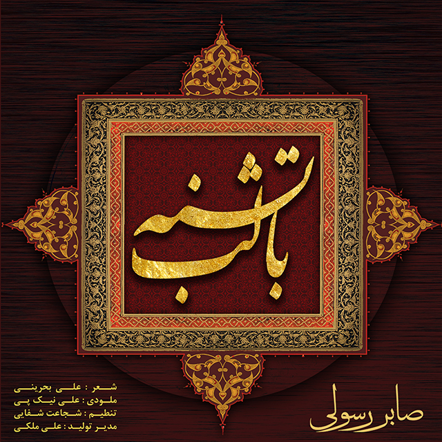 Saber Rasouli – Ba Labe Teshne