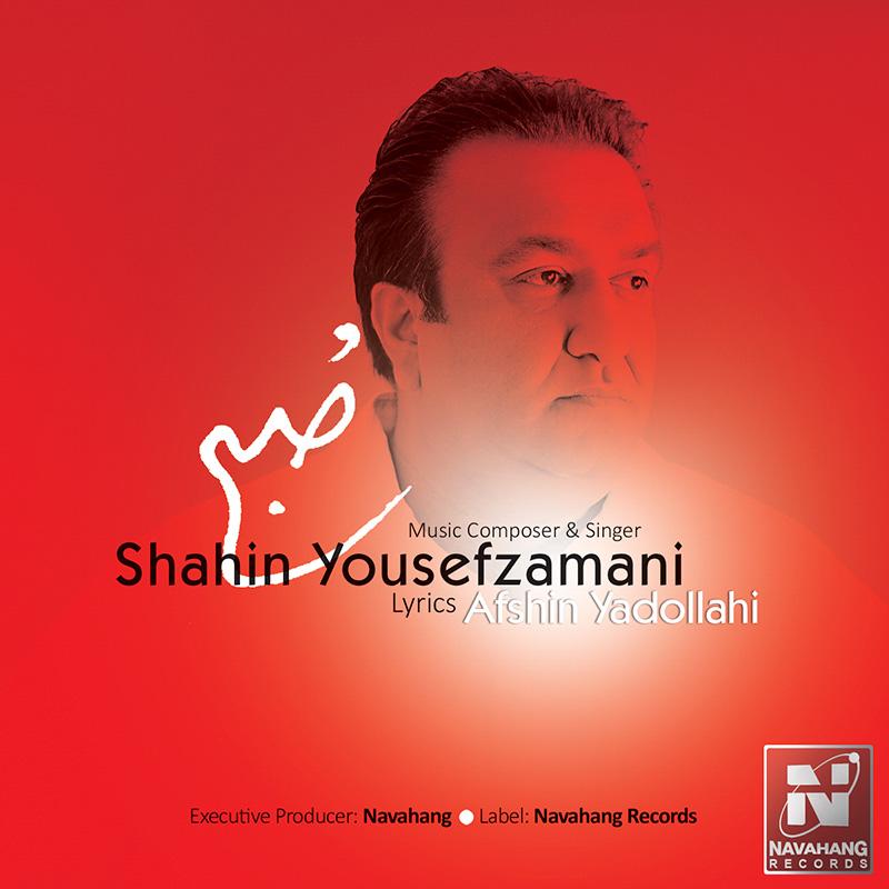 Shahin Yousefzamani – Sobh