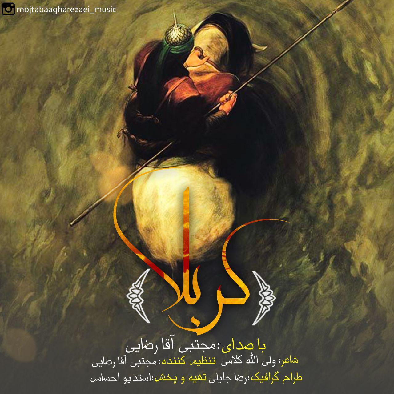 Mojtaba Agharezaei – Karbala
