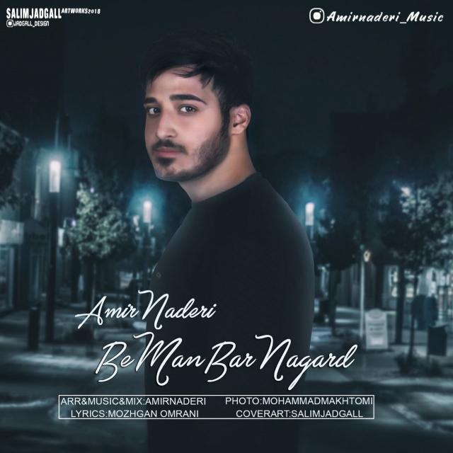 Amir Naderi – Be Man Barnagard