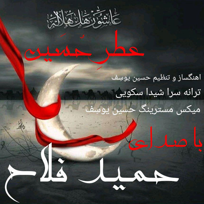 Hamid Fallah – Atre Hossein