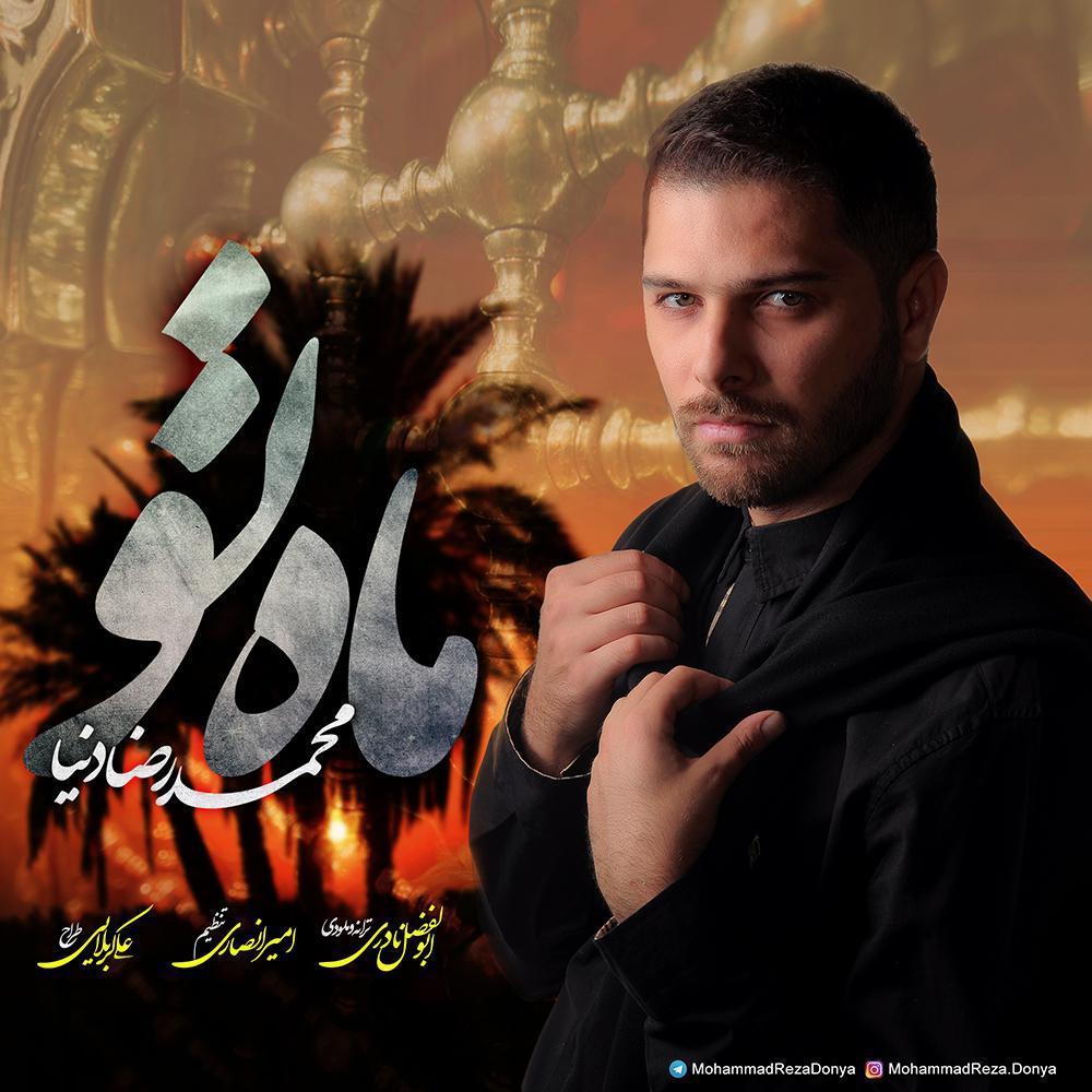 Mohammad Reza Donya – Mahe To