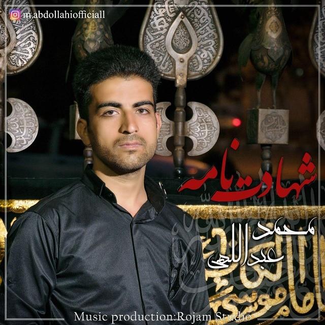 Mohammad Abdollahi – Shahadat Name