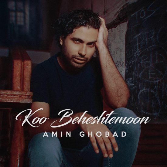 Amin Ghobad – Koo Beheshtemoon
