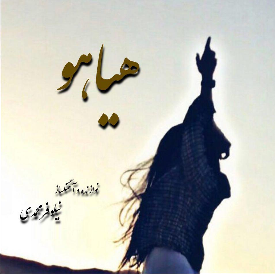Niloofar Mohammadi – Hayahoo