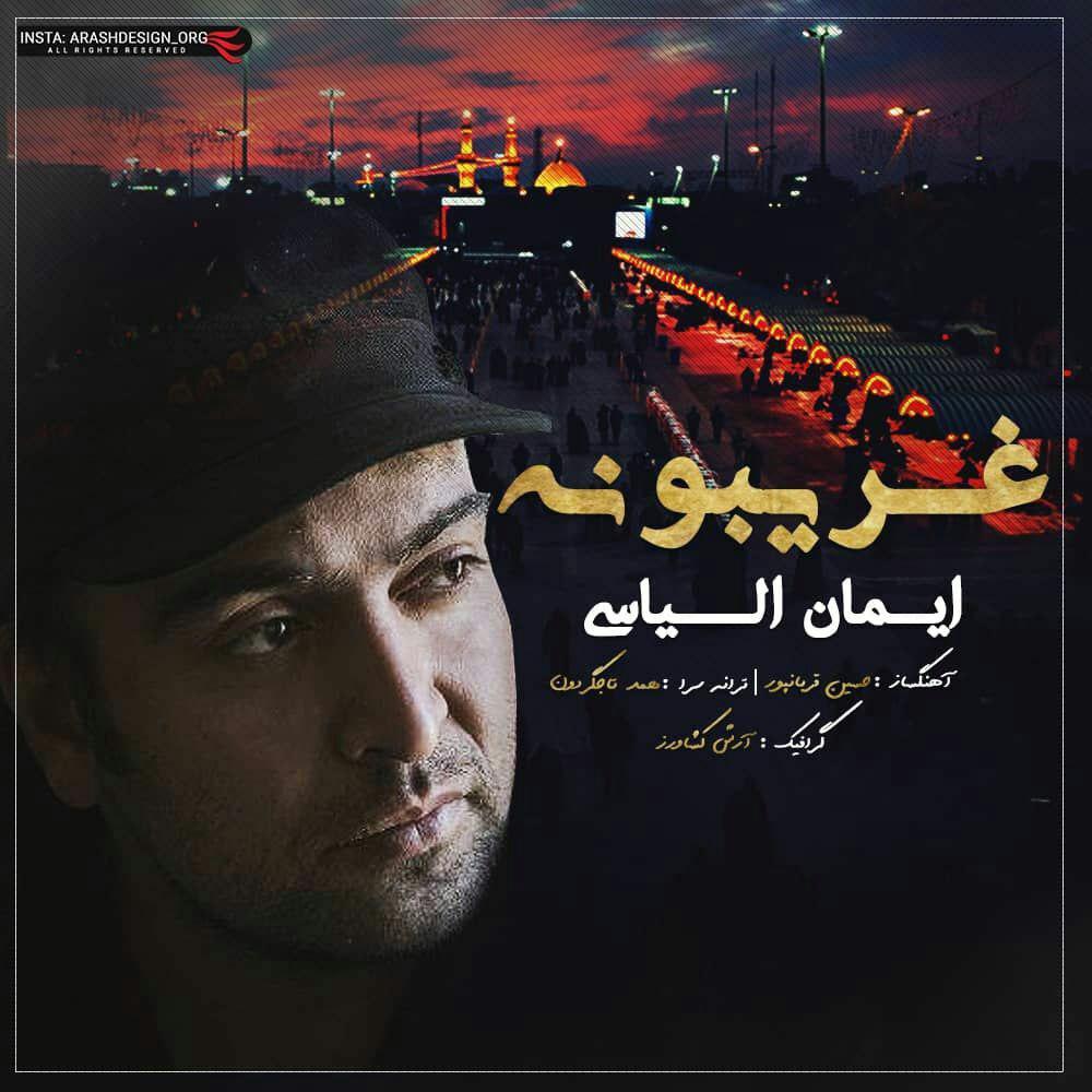 Iman Elyasi – Gharibooneh